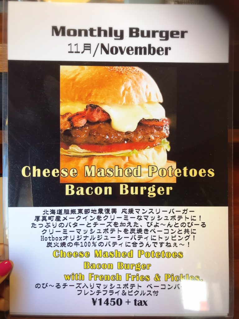 BURGER SHOP HOT BOXメニュー
